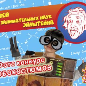 Новогодний конкурс -РОБОКОСТЮМА