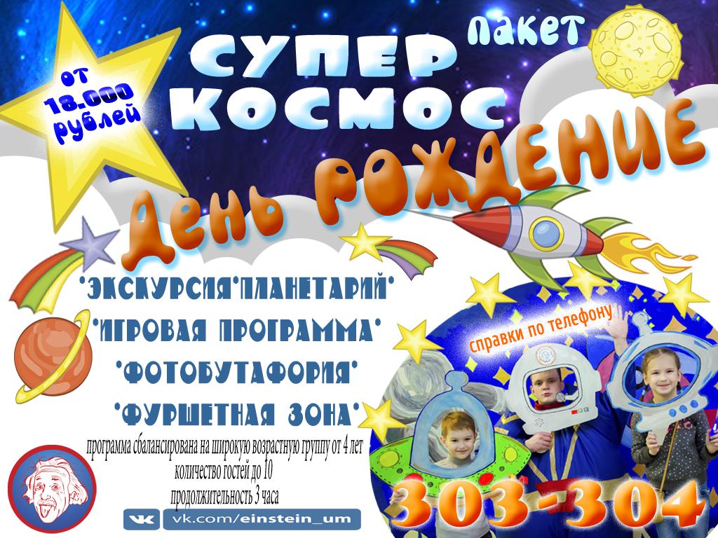 космос4