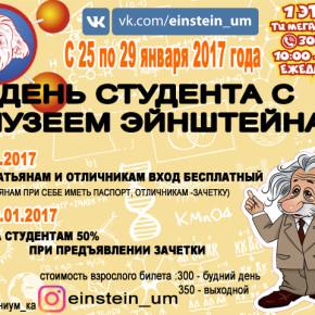День студента с музеем Эйнштейна