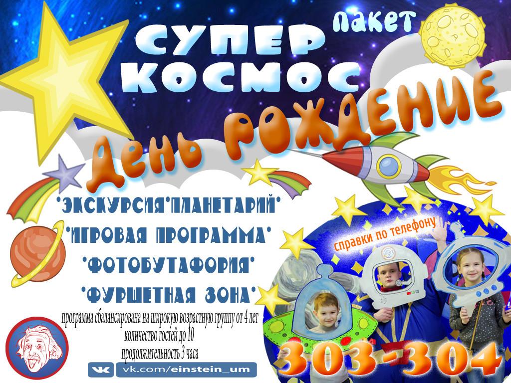 1космос4
