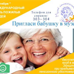Акция -проведи день с дедушкой и бабушкой в Музее Эйнштейна!