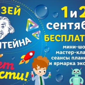 Музей Эйнштейна приглашает отметить День знаний
