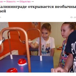 В Калининграде открывается необычный музей