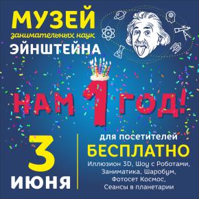 День Рождения Музея!