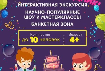 День рождения в Музее? Да!
