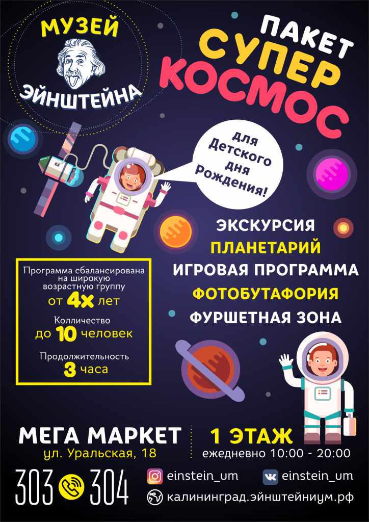 Super_Kosmos