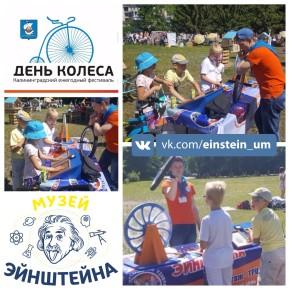 """28 мая на стадионе """"Балтика"""" прошел ежегодный и уже 7 по счету фестиваль «День Колеса». Наш музей стал гостем праздника ."""