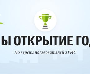 «Музей занимательных наук Эйнштейна» стал первым в номинации «Развлечения и хобби» в Калининграде.