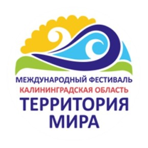 "Музей на фестивале ""Территория Мира"""